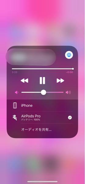 AirPods Proについて AirPodsは、接続している状態で耳につけると自動で音が出る先がAirPodsになると思います。 私が使っているものもついこの間まではそうだったのですが、ここ2日ほどは耳につけても画像のところからAirPods Proを選択しないとスピーカーのままで再生されるようになりました。 元に戻すことはできませんか?