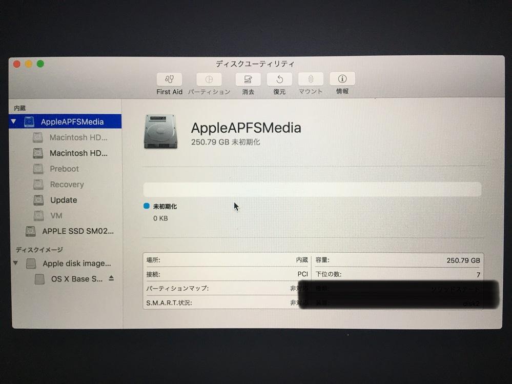 MacBook Pro big sirのダウングレード方法のこの後を教えてください よろしくお願いします