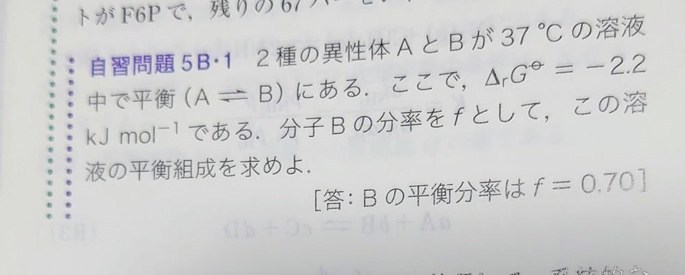 大学の物理化学の問題です。 平衡定数の問題です。中間試験も近く焦っています。 解答はのっているのですが、途中式がわかりません