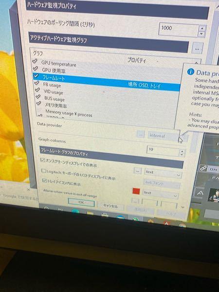 PC版apexのフレームレート出したくてサイトにのってるやり方やってもうまくできません GeForce Experienceでこのサイト→ https://pcgamebto.com/fps-counter/ のやり方やってるんですがフレームレートにが表示されません。何かコツとかありますでしょうか? 分かる方、どうかよろしくお願いします。m(__)m この写真だと 「フレームレート 場所 OSD.トレイ」 ってありますが、これって何の事でしょうか? 分かる方どうかよろしくお願いします。m(_ _)m