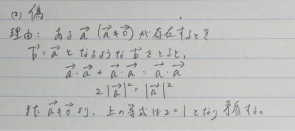 この解答はおかしいですか? 問題 ある↑aが存在して、任意の↑bに対して、 ↑a・↑a+↑b・↑b=↑a・↑bが成り立つ