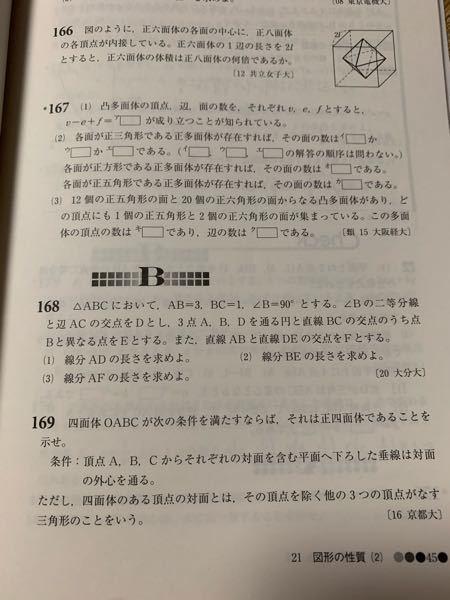 至急です!!!!! なるべく明日の朝までに知りたいです、、、、、 わがままですみません。 メジアン 解答 169 数学 演習 図形 京都大学 169番の問題の解き方と解答教えてください。 よろしくお願いします!!!!!