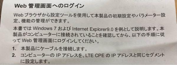 Wi-Fiルーターの暗号化方式変更について。 現在ファーウェイ eA280-204を使用しています。 iPhoneSE2に機種変してから、Wi-Fiに繋ぐと安全性の低いセキュリティと出ます。どうやら暗号化方式がWPA/WPA2(TKIP)のようで、これをAES方式に変更したいのですが、 Web管理画面へのログインがよくわかりません。 LTE CPEのIPアドレスと同じセグメント〜とはどういう意味ですか? アドレスバーにIPアドレスを入力してもプライベートブラウザがなんとかと出てきて進めません。 どうしたらいいか教えてください。