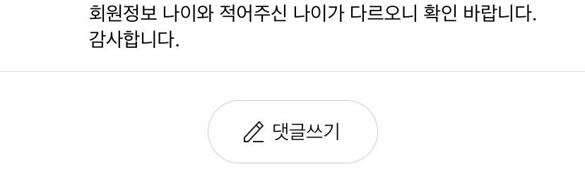 先日、韓国アイドルのペンカフェのドングアップ申請でリターンされたのですが リターンの理由が「会員情報の年齢と書いていただいた年齢が異なりますので、ご確認ください。」というふうに返ってきました。 Daumの情報と自分が記入した年齢(生年月日も)は何度見ても正しいのですが、どこが間違えてるのか分かりません…