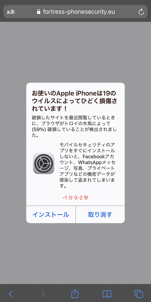 「早急」 iPhoneに急にこういった画面が出てきたのですが 他の方を見ている限りアプリをダウンロードしないで無視といった形でいいのでしょうか ?本当に困っているので誰か助けてください。お願いします。