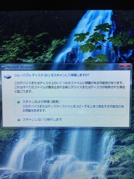 マイクロSDカード 破損?復元? 久々に取り出してPCに差し込んだ所 画像の文言が出てきました。 上のスキャンおよび(推奨)をクリックすれば破損のリスクが減る? 下をクリックすると上のような問題を防ぐことはなく、問題が起きたら破損してしまうんですよね? これは上の項目をクリック?ですよね?