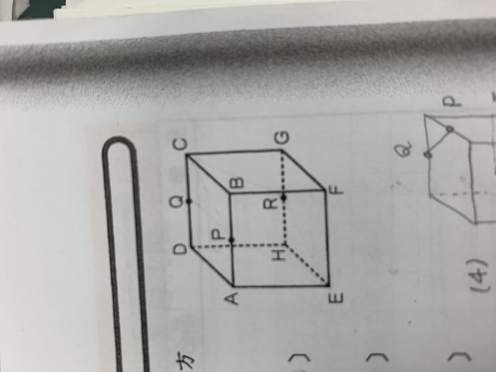 小学校算数の問題です。 図の立方体で、点P、Q、R は、それぞれ辺の真ん中の点です。この立方体を次の平面で切るとき、切り口はどんな図形になりますか? (1) 3点 B、E、G を通る平面 → ...