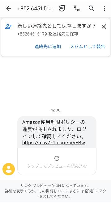 これってなんでしょうか? 開いてもいいのですか??? Amazonに登録はしてるけど 登録してるだけで、一切開いてないし 何も買ったことありません… こわいです。。