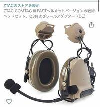 Tacsky COMTAC 3 Fastヘルメット用を購入したいと思っているのですが、私は既にKENWOODの特小とKenwood用pttスイッチを持っています。 そこで質問なのですが上記のヘッドセットは特定のCOMTC用のpttスイッで(KENWOOD対応)とかは必要ないですか?