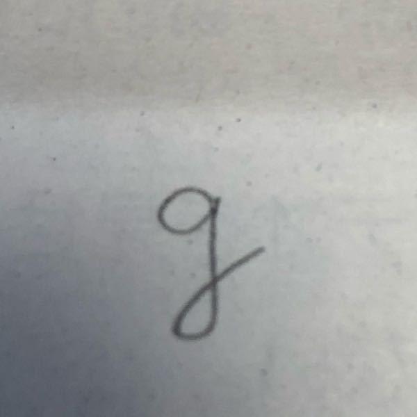 学校のテストでgを写真のように書いてしまったのですが、これだとバツされてしまうでしょうか?筆記体などの違いがわからないのでお願いします