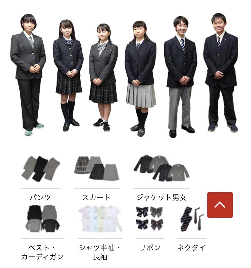 中央大学附属高等学校についでです。HPにあるこの画像はどういうことですか?この画像の制服は買うことができるのですか? 【質問】 1.制服はどのような感じなのか。HPにある画像の制服は買うことが...