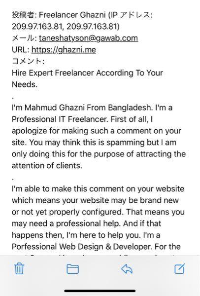 スパムメールのようなものが、昨日WordPressをインストールした後に来ました。設定が足りてなくて危ない状態なのでしょうか?よろしくお願いします。