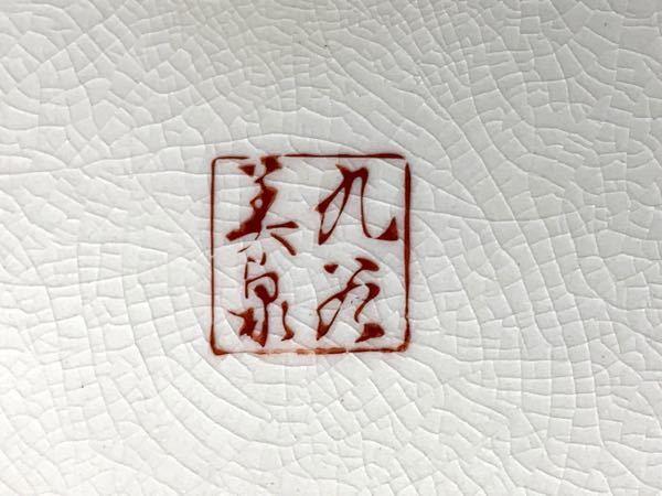 この花瓶の銘を教えてください。「九谷○泉」「美」か「英」だと思うのですが、検索してもヒットしません。分かる方いらっしゃれば教えてください。