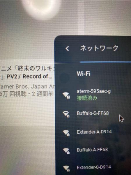 Chromebookで、WiFiの接続で届いているのにビックリマークみたいなのが出てきて起動しないのですがどうすればいいですか。