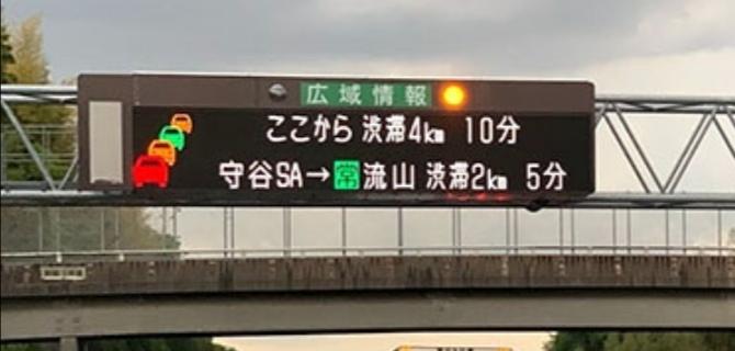 このような高速道路などにある渋滞などを知らせてくださる看板?はICTを使っているのですか? この看板の名前も知りたいです。 よろしくおねがいします