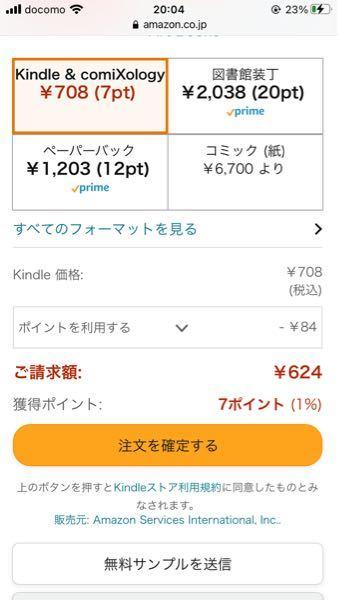 Kindleで本を買いたいのですが、Amazonギフト券がなぜか使えません。 調べてみたら、設定のところでギフト券というところにチェックを入れればできると書いてあったのでやってみましたが出来ませ...