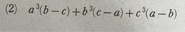 数学Iの因数分解です!この問題の解放を教えてください!