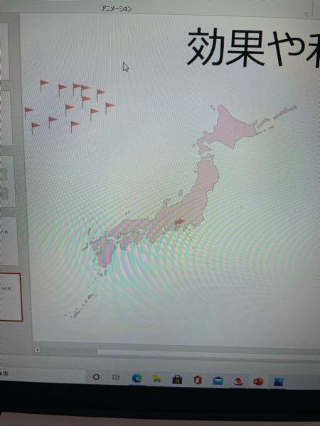 パワーポイントについて。大学の授業でプレゼンをしなくてはいけないのでパワーポイントで資料作りをしているのですが分からないことがあるので教えてください。店舗数を増やすということを表すために日本地図にもと もと3本くらいピンを指しておいて次のスライドに変わる時に10本近いピンがぽぽぽーんと増えるアニメーションを入れたいのですがどうやってやれば良いのでしょうか?パソコン画面直撮りなのでジラジラしていますが左上にあるピンを今ある日本地図に瞬間移動(?)させたいです。どうやってやりますか?