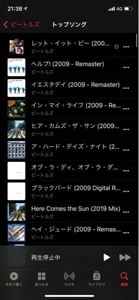 アップルミュージックでダウンロードの+ボタンが無いんですけどなぜなんでしょうか? (まだダウンロードしたことない曲が)