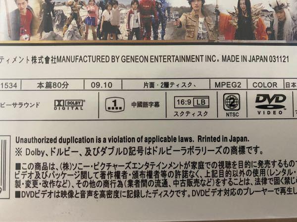中国で日本のDVDを買ったところ、ジャケットの説明文などの日本語がおかしくなっていました。 画像のように日本語が時々おかしくなってます。 これはなぜですか? 例: (株)ソこ一 しソ夕ル禁止 など