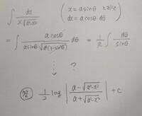 無理数の積分の問題です。 写真のように置換積分しようと しましたが、先に進めなくなりました。 どなたか教えて下さい!