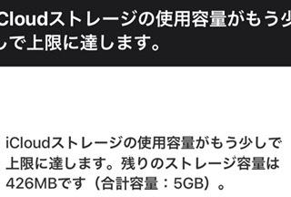 今iPhone12 Proの128GB使ってるんですけど写真300枚ぐらい入れたら容量がもうすぐ無くなりますって来るんですけど何故ですか?