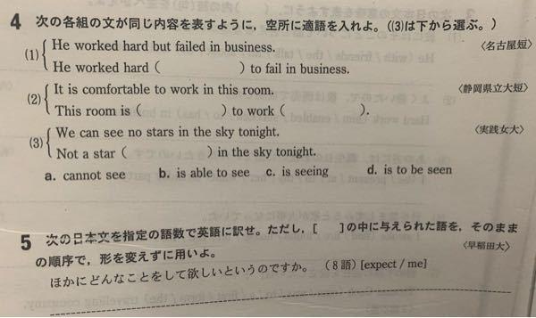 不定詞の問題です。 解答を教えて欲しいです。
