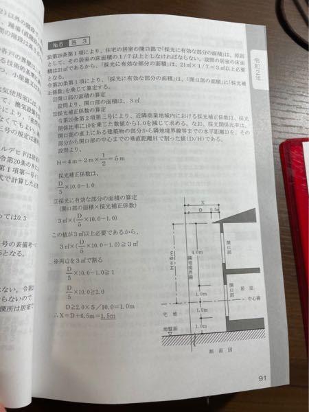 【緊急】建築士の問題で最後の0.5を足すのがわかりません。どなたかわかる人お願いします。