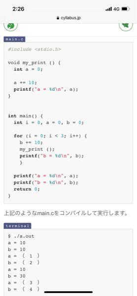 c言語についてです。画像の実行結果について教えてください。