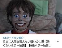 この人形が出てくるB級映画のタイトル、お分かりの方居ませんか? 紹介動画を見て面白そうだったので見たいのですがタイトルが無く探せません; よろしくお願い致します。