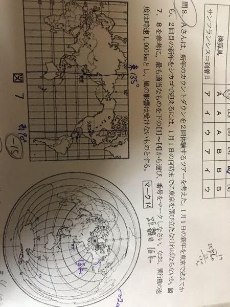なぜ正距方位図法の東京からシカゴが1万キロとなるのですか