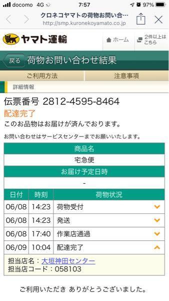 クロネコヤマト宅急便についての質問です。 この6月09日10:04配達完了というのは注文者の手元に商品が届いたということなのでしょうか? もしそうなのであれば、私自身の手元にまだ商品が届いていませんどうしたらいいでしょうか