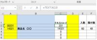 C2のセルにA2と同じコードを表示させたいのですが、0が消えてしまいます。 セルの書式設定を「文字列」に変えても変わらず、ユーザー定義で「00#」を入れても。「=TEXT(A2,0)」の関数を使っている為か表示されません。 C2に商品コードが正しく表示されないとBのセルに商品名が3の列のように表示されないのですが、表示させる方法はありますか?