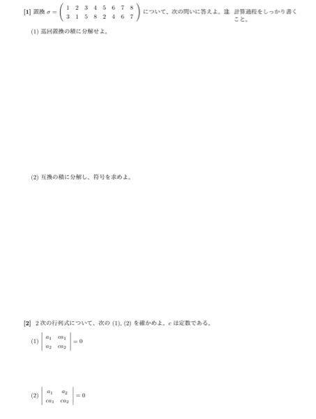 大学数学の問題です。わかる方いましたら解説していただきたいです