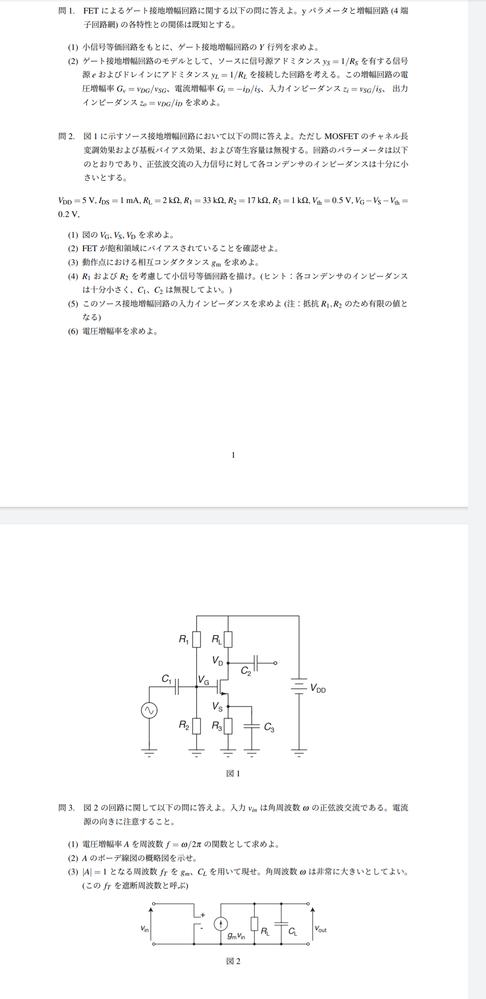 電気回路です。画像の問題について教えていただきたいです。