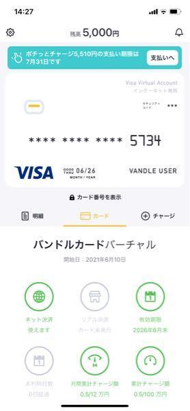インターネット専用のカードの使い方を教えてください。 5,000円チャージされています。これではまだ使えないですか?コンビニはローソンにしてあります。わかる方、使い方、などを教えてください。お願いします。