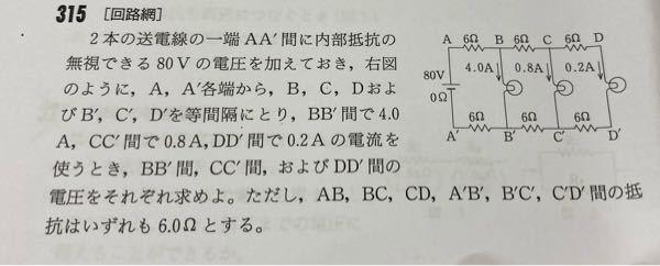 物理の電流の話なのですが写真のような回路の時、A→BとB'→A'、B→CとC'→B'、C→DとD'→C'の電流が同じなのはこれらの組み合わせは電池から直列と見れるからでしょうか?