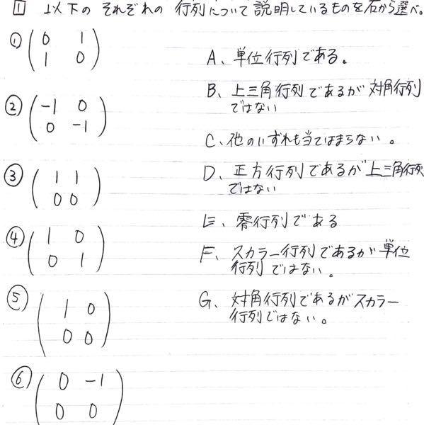 線形代数の問題のこの行列はどんな行列の性質なのかという 選択問題で、 少し不安なところがあるため確認のため解答お願いできますでしょうか?(宿題のやつなので解答付いてません。)