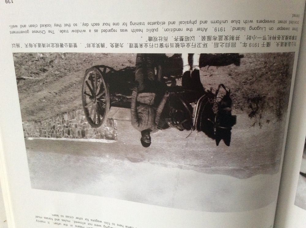 Street sweeper on Liugong lsland, 1919. After the rendition, public health was regarded as a wind...