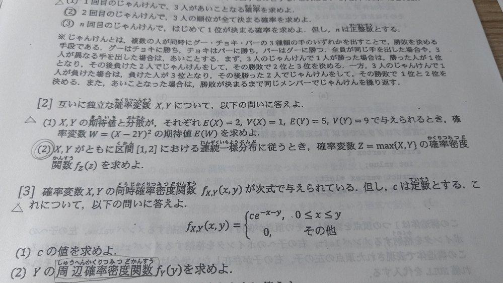 確率密度関数についての質問です。 [2]の(2)の問題文には元の関数が書かれておらず、自分で置換して求めることはわかるのですが、最初の一行目の置き換えがよくわかりません。 特にzの範囲は1<=z<=2ではないのですか? また、(z-1)^2になる部分もどうして2乗がでてくるのか分かりません。 どなたか詳しい方、解説おねがいします。