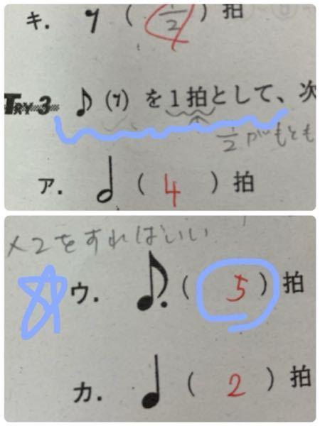 下の問題でなぜ5拍になるのですか? 3/2ではないのですか? もともと8分音符が1/2なので 3/4×2で3/2と出しましたが、どうやって5拍を出すのか教えてください。よろしくお願いします。