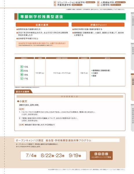 できるだけ急ぎで回答欲しいです。 文京学院大学の入試についてお聞きしたいことがあります。 学校推薦型選抜は指定校も公募も共通で、この画像に書かれている条件なのでしょうか。 それともこちらは指定校のみの条件なのでしょうか。 教えてください!