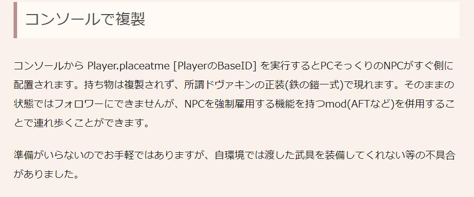 skyrim プレイヤーキャラを複製する方法 コンソールで複製する場合の、『PlayerのBaseID』とは何ですか? どうやって調べられますか?