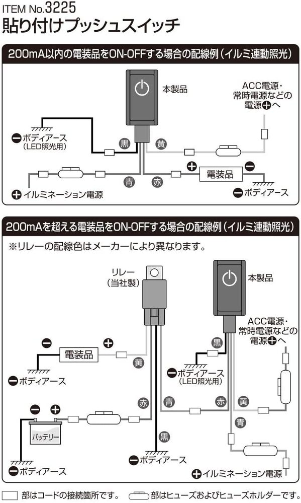 エーモン 貼り付けプッシュスイッチ ON-OFF DC12V・200mA 発光色:ホワイト 322という商品ですが、 これを12Vのファンにつないでこの照明スイッチでON-OFFさせたいのですが接続方法が解る方いらっしゃいますか?