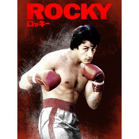 映画「ロッキー」のこの有名なアメリカンドリーム。 これはどこまでが本当でどこまでが宣伝目的の作り話なのですか? 脚本を大絶賛し7万5千ドルで買うと言った事や、スタローンを主演にするのが条件で36...