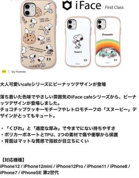 iFace スヌーピー こちらの商品、iPhone12に使用した場合車のQi自動開閉スマホホルダーに対応していますかね?