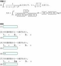 写真の問題についての質問です。 答えは出せたのですが途中の解答欄に合うような式変形が思いつきませんでした。 どなたかこの問題の解答欄に当てはまる数値とどうやって変形したかを教えてください!!