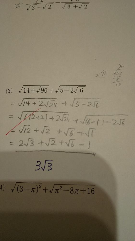 二重根号 写真の(3)の問題がどうして3√3になるのか途中式を教えてもらいたいです