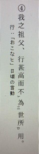 書き下し文と現代語訳をしてください。