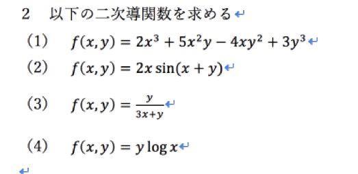 2次導関数を求める問題が分かりません。できれば途中式と答えを教えて頂けないでしょうか。お願い致します。